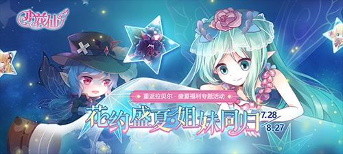 《小花仙》游戏携手大电影 开启盛夏回归活动!_游戏新闻