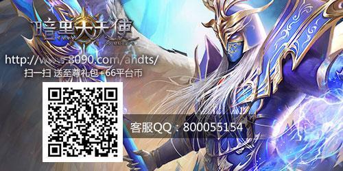 羽翼养成 8090《暗黑大天使》翅膀精炼_游戏新闻