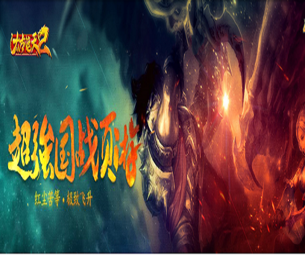 村棍游戏国战网游《太古遮天2》星域争霸_游戏新闻