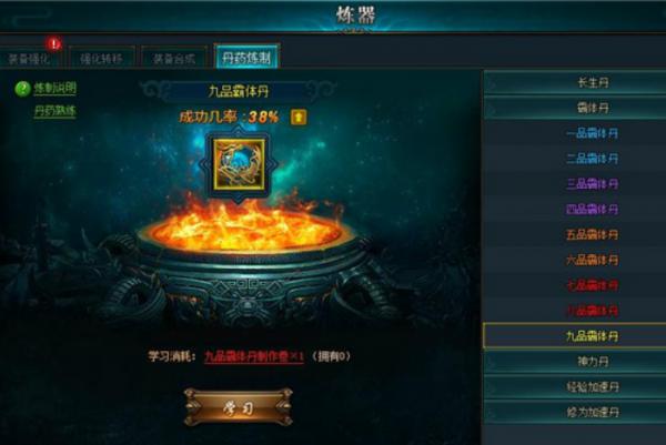 454yx《九曲封神》丹药炼制玩法介绍_游戏新闻