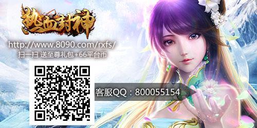 行会系统 8090《热血封神》沃玛号角_游戏新闻
