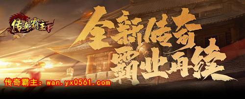 新开传奇YX0561《传奇霸主》特色系统_游戏新闻