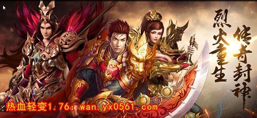 直升九转YX0561《热血封神》赞助特权_游戏新闻