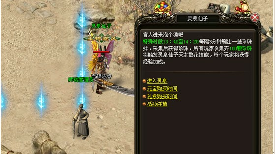 《烈火战神》太虚灵泉玩法_游戏新闻