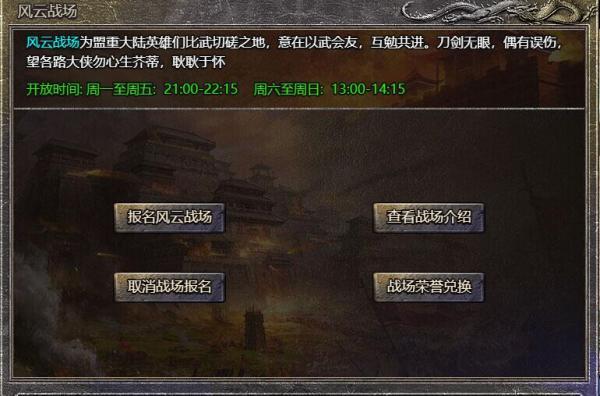 454yx《热血封神》风云战场玩法介绍_游戏新闻