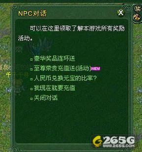 网页游戏《极品修真》不为人知的中秋节秘密
