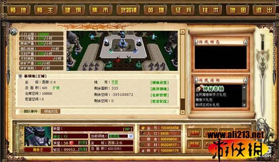 网页游戏《荣耀大陆》武器发光系统曝光
