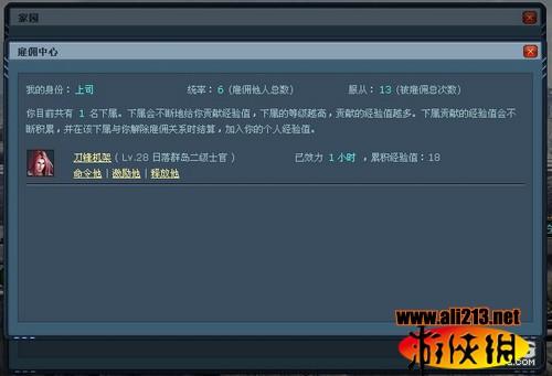 网页游戏《大汉风云》惊现拼命十三妹你hold住了吗?