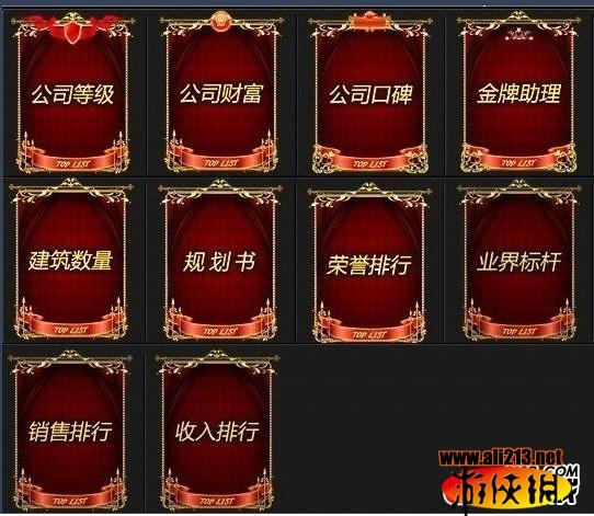 17173大力支持CGBC2012多位高层确认出席