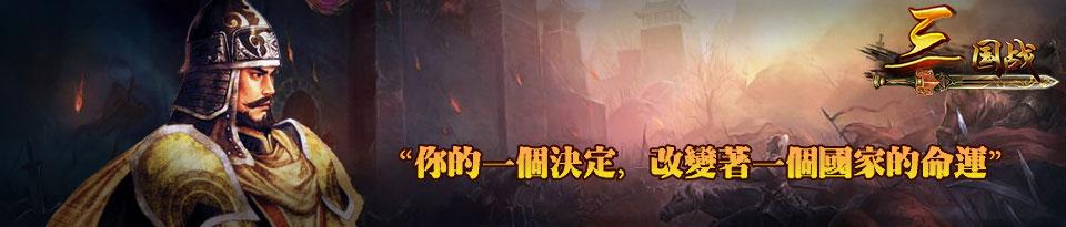 三国战 游侠专题