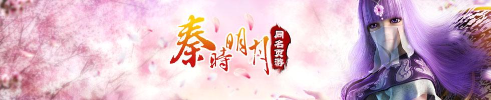 秦时明月SNS 游侠专题
