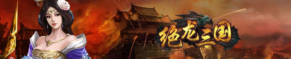 绝龙三国 游侠专题