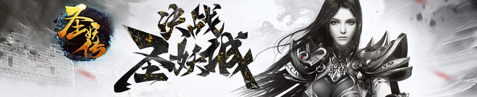 圣妖传 游侠专题