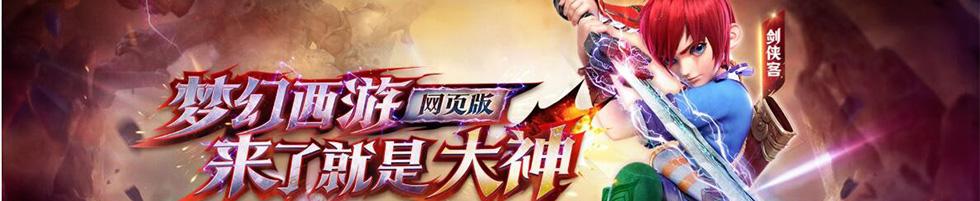 梦幻西游网页版 游侠专题